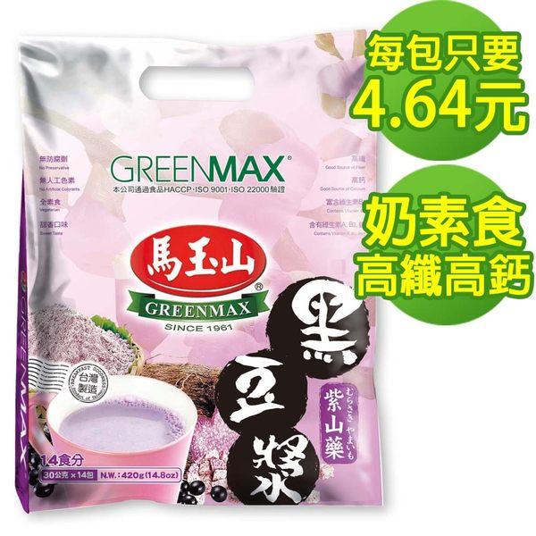 【馬玉山】紫山藥黑豆漿(14入)~任2件5折,數量有限售完為止