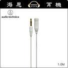 【海恩數位】日本鐵三角 AT3A45ST/1.0 立體聲直插頭耳機延長線 1M (白色)