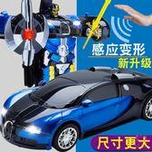 遙控車感應變形遙控車金剛機器人充電動賽車無線遙控汽車兒童玩具車男孩(百貨週年慶)XW