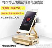 手機平板支架行動電源藍芽音響充電寶10000mAH創意禮品20000毫安【精品百貨】