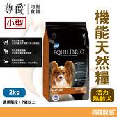 尊爵Equilibrio 小型活力熟齡犬機能天然糧狗糧2kg【寶羅寵品】