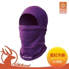 【Wildland 荒野 中性 遠紅外線保暖帽《藍紫》】0A02022/頭套/極地旅遊/避寒保暖/高山攀登