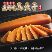 【海肉管家】台南七股烏魚子2兩1組共2片