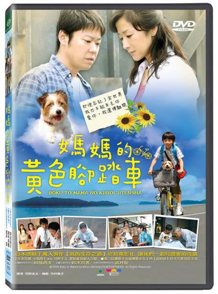 媽媽的黃色腳踏車 DVD (購潮8)