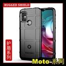 【萌萌噠】Motorola G10 G30 新款護盾鎧甲保護殼 全包防摔 氣囊磨砂軟殼 手機殼 手機套