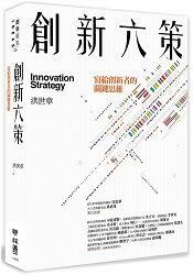 創新六策:寫給創新者的關鍵思維