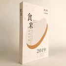 ★買一送一★{2019年}食米日曆(1本/組)~數量有限售為止~