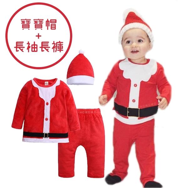 聖誕節 長袖套裝 聖誕嬰兒童裝 寶寶上衣+長褲+聖誕帽 SK9440 好娃娃