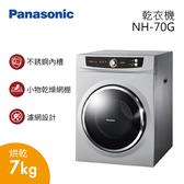 【附基本安裝+舊機回收】Panasonic 國際牌 7公斤 烘乾機 NH-70G 公司貨