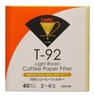 金時代書香咖啡 CAFEC 三洋 T-92 錐形漂白淺焙專用濾紙 04 2-4人用 40入裝 CFD-04-T-92