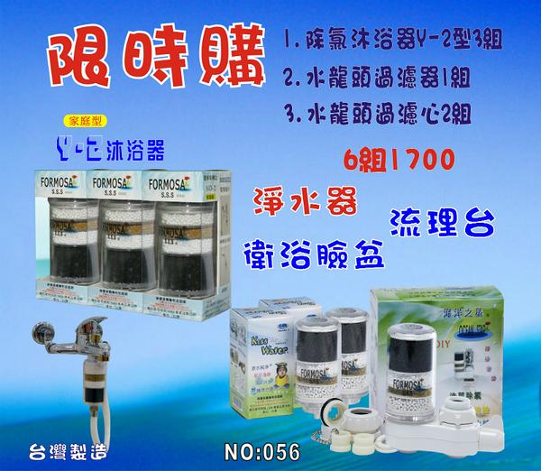 沐浴器Y2*3支+A1型水龍頭過濾器*1組+更換濾心*2支.淨水器.濾水器(貨號:056)【七星淨水】