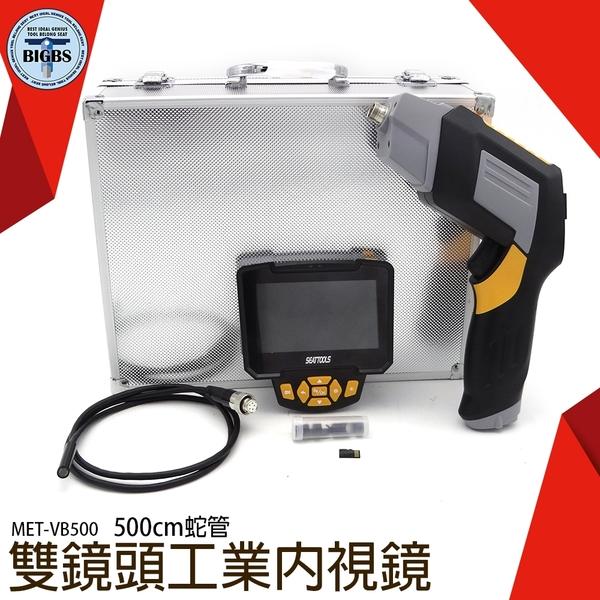 工業用內視鏡 雙鏡頭 高清 500cm蛇管 管道攝影機 汽修內視鏡 發動機 內視鏡 VB500 內窺鏡