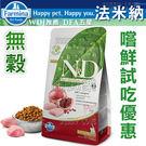 ◆MIX米克斯◆【嚐鮮特價249】Farmina法米納-ND成幼貓無穀糧300g 添加牛磺酸-WDJ推薦