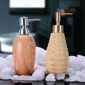 高檔木紋陶瓷洗手液瓶 歐式創意沐浴露乳液瓶 北歐分裝空瓶皂液器