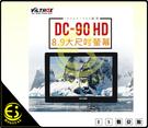 ES數位 Viltrox 唯卓 DC-90HD 8.9吋 外接 高解析度 液晶螢幕 外接 大螢幕 LCD DC-90HD 樂華公司貨