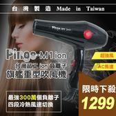 Pingo台灣品工 M1 ion負離子 專業美髮沙龍旗艦重型吹風機