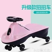兒童扭扭車帶音樂萬向輪滑行車寶寶1-3-6歲男溜溜車搖擺車妞妞車DF 交換禮物