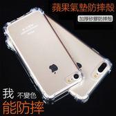 冰晶盾 iPhone 6 6S Plus 手機殼 空壓殼 四角氣囊 防摔 保護套 透明 全包邊 TPU 保護殼