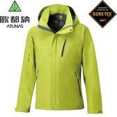丹大戶外【ATUNAS】歐都納男款戶外休閒防風防水Gore-Tex連帽外套 A-G1327M 亮綠