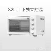 烤箱電烤箱家用小型烘焙機米家多功能全自動控溫烤箱蛋糕大容量  LX新年禮物