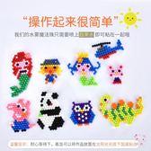 拼豆水霧神奇魔法珠兒童手工diy制作水珠拼豆豆拼圖男孩女孩玩具套裝(一件免運)