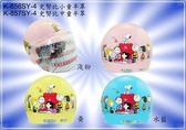 【東門城】華泰 K-857 K857 SY-4 史奴比 SNOOPY 安全帽 兒童安全帽 兒童帽