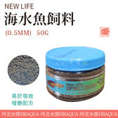 [ 河北水族 ]  NEW LIFE【 海水魚飼料(0.5MM)  50G  】U4090