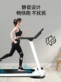 跑步機 家用款小型跑步機迷你靜音折疊家庭式電動走步機女宿舍室內健身 風馳