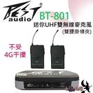 (BT-801)UHF雙無線麥克風.便當盒造型 不受4G干擾,會議,上課 (領夾型)
