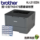 【搭TN-3478原廠十支 ↘52980元】Brother HL-L5100DN 高速大印量黑白雷射印表機