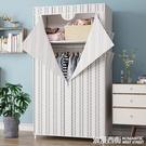 簡易衣櫃兒童出租房用臥室布藝布衣櫃簡約現代組裝收納櫃子小衣櫥 浪漫西街