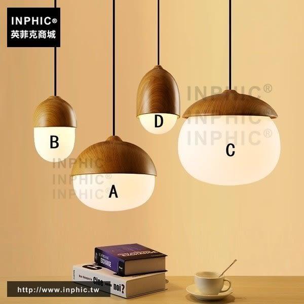 INPHIC- 北歐現代簡約日式餐廳臥室兒童房個性創意單頭木紋堅果吊燈-B款 S197C