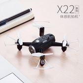 微型無人機小型迷你遙控飛機四軸感應高清專業航拍飛行器 WE1126『優童屋』