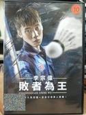 挖寶二手片-P01-029-正版DVD-華語【李宗偉:敗者為王】李宗偉 曾冠源(直購價)