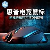 HP/惠普滑鼠有線電競機械吃雞游戲宏台式筆電電腦家用靜音無聲