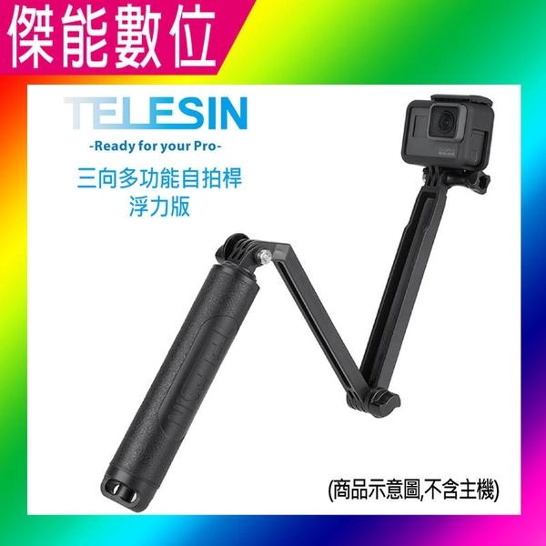 TELESIN 三向自拍桿(浮力版) 三折自拍桿 3-WAY自拍桿三腳架  GOPRO副廠配件 手持桿 漂浮棒
