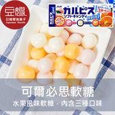 【豆嫂】日本零食 Asahi可爾必思迷你三味軟糖