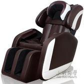 多功能全自動全身電動推拿頸椎按摩器沙髮按摩椅 220v NMS 小明同學