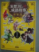 【書寶二手書T9/漫畫書_GLD】妄想BL成語故事-鬼畜篇_Ayami, Lala
