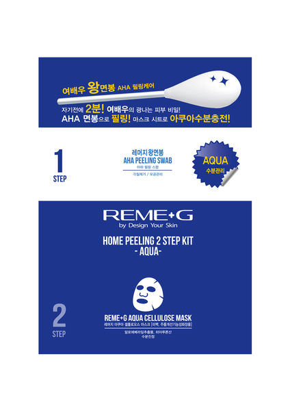 岡山戀香水~REME+G潤美肌 神奇大棉棒-雙效極潤面膜~優惠價:149元