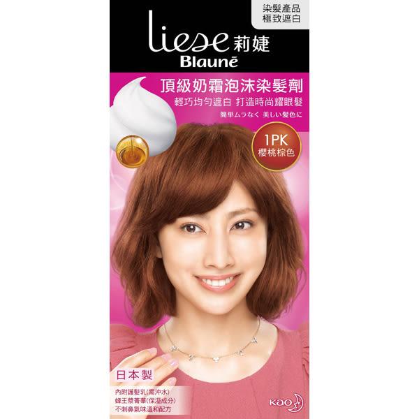 莉婕頂級奶霜泡沫染髮劑櫻桃棕色【康是美】