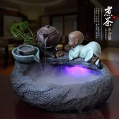創意中式流水噴泉招財客廳加濕器魚池缸家居裝飾工藝品小沙彌擺件 居享優品