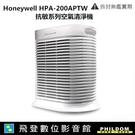 Honeywell HPA-200APTW HPA200 抗敏系列空氣清淨機 適用坪數: 8-16坪 開發票台灣公司貨