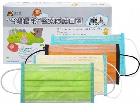 台灣優紙 成人平面醫療口罩(撞色)50枚 蜜粉黃/湖水藍 款式可選 MD雙鋼印款【小三美日】
