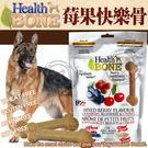 【培菓平價寵物網】美國HealthBONE健康好棒》莓果快樂骨大骨7入/包