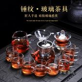 玻璃茶具功夫茶家用沖茶器公道杯不銹鋼過濾帶把手茶杯整套裝 挪威森林