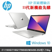 HP 15s-du3010TX 星空銀 15吋筆電 i7-1165G7/16G/1TBSD/MX450-2G