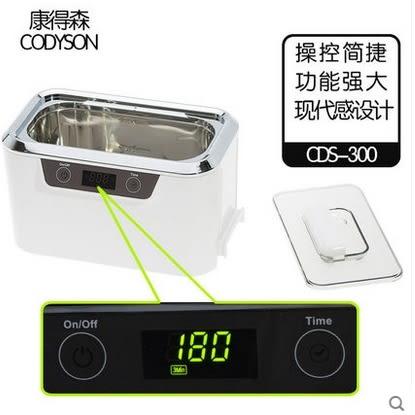 【電壓220v附轉換器】CDS-300 手錶眼鏡店 珠寶首飾店超聲波清洗機