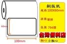 (小軸心)銅板貼紙(100X60mm) (794張)適用:TTP-244plus/TTP-345/TTP-247/T4e/T4/OS-214plus/CP-2140/CP-3140
