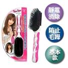 【日本進口】IKEMOTO 池本 除靜電 順髮 直梳 防毛躁 按摩梳 美髮梳 梳子 OY-1000 - 000597
